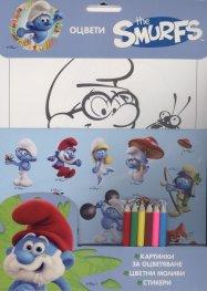Оцвети The Smurfs (Картинки за оцветяване, цветни моливи, стикери)