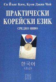 Практически корейски език. Средно ниво