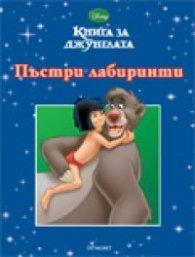 Книга за джунглата/ Пъстри лабиринти