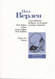 Стихотворения/ Пол Верлен - двуезично издание