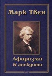 Марк Твен: Афоризми и анекдоти