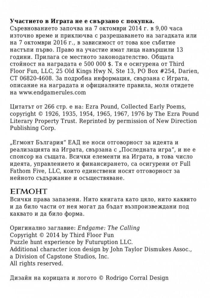 Поканата Кн.1 от трилогията Последната игра