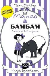 Манго & Бамбам съвсем НЕ-прасе