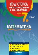 Подготовка по математика за външно оценяване и кандидатстване след 7 клас