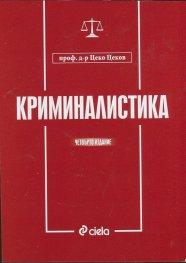 Криминалистика/ Четвърто издание