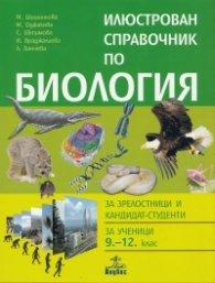 Илюстрован справочник по биология