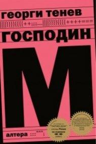 Господин М. Роман