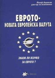 Еврото  -  новата европейска валута