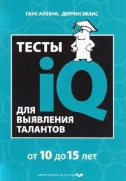 Тесты IQ для выявления талантов/ от 10 до 15 лет