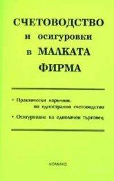 Счетоводство и осигуровки в малката фирма/2005