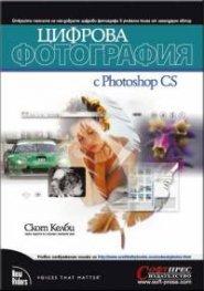 Цифрова фотография с Photoshop CS