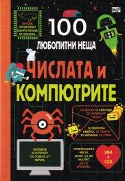 100 любопитни неща: Числата и компютрите