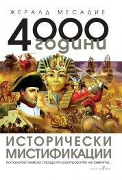 4000 години исторически мистификации