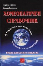 Хомеопатичен справочник: От симптома към медикамента - от медикамента към симптома