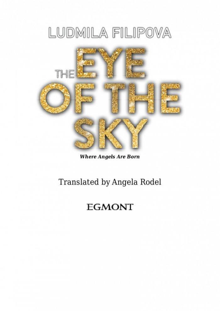 Където се раждат ангелите/The Eye of the Sky