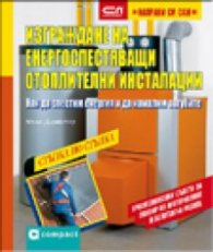 Изграждане на енергоспестяващи отоплителни инсталации/ Стъпка по стъпка