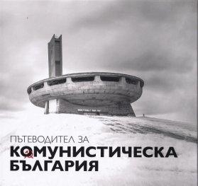 Пътеводител за комунистическа България (второ разширено и актуализирано издание)