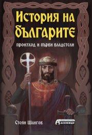 История на българите - произход и първи владетели