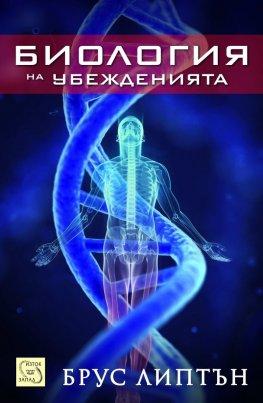 Биология на убежденията