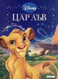 Цар Лъв/ Приказна колекция 6