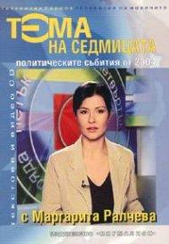 Тема на седмицата: Политическите събития от 2004/ текстове и CD