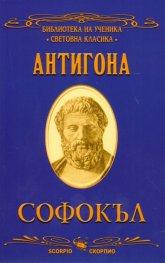 "Антигона/ Библиотека на ученика ""Световна класика"""