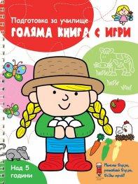 Голяма книга с игри - подготовка за училище (червена)