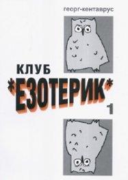 """Клуб """"Езотерик"""". Роман за юноши и възрастни"""