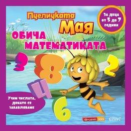Пчеличката Мая обича математиката
