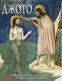 """Джото - живописецът на Евангелията в """"Капела дели Скровени"""""""