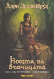 """Нощта на вълчицата Кн.3 от трилогията """"Знакът на Мойра"""""""