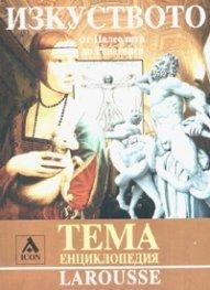 Изкуството от Палеолита до Ренесанса /  Тема енциклопедия