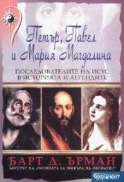 Петър, Павел и Мария Магдалина