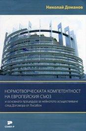 Нормотворческата компетентност на Европейския съюз