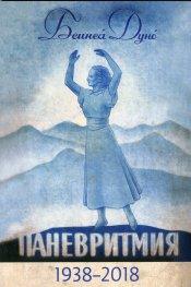 Паневритмия (1938-2018). Юбилейно издание