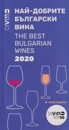 Di Vino Guide 2020 Най-добрите български вина/ The best bulgarian wines + класация