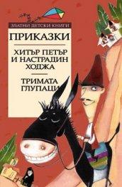 Приказки: Хитър Петър и Настрадин Ходжа. Тримата глупаци