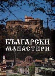 Български манастири / м.к.