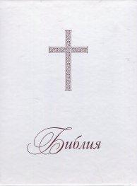 Библия или Свещеното писание на Стария и Новия Завет/ Нов превод от оригиналните езици