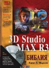 3D Studio MAX R3:Библия-Алекс софт