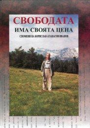 Свободата има своя цена. Спомени на Борислав Атанасов Иванов