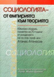 Социологията - от емпирията към теорията