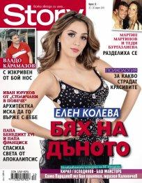 Story; Бр. 12/2013
