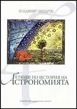 Етюди по история на астрономията Ч.1