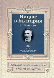 Ницше в България. Антология