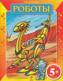 Раскраски: Роботы - для детей 5+