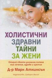 Холистични здравни тайни за жени