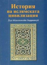 История на ислямската цивилизация