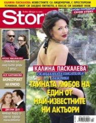 Story; Бр.22/2016