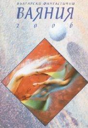 Български фантастични ВАЯНИЯ/ 2006